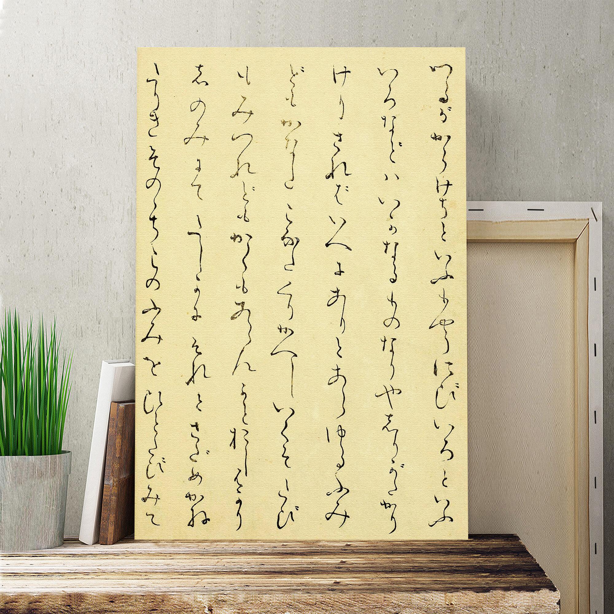 Big Box Art Script Japanese Oriental Typography on Canvas | Wayfair ...