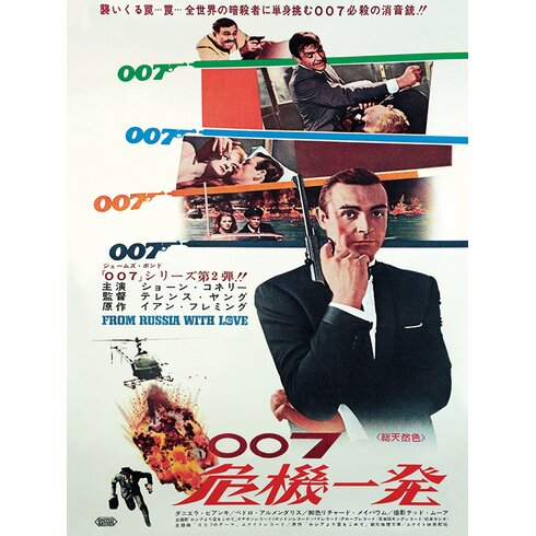 James Bond - From Russia with Love - Foreign Language Vintage Advertisement Canvas Wall Art