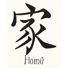 Chinese Home by Secretly Spoiled Textual Art